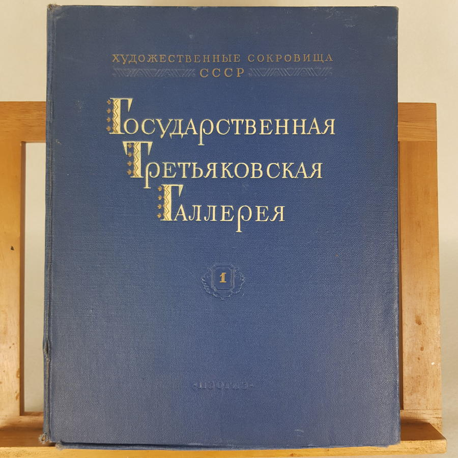 Vintage Art Folio (1953) from Tretyakov State Gallery, Moscow, USSR